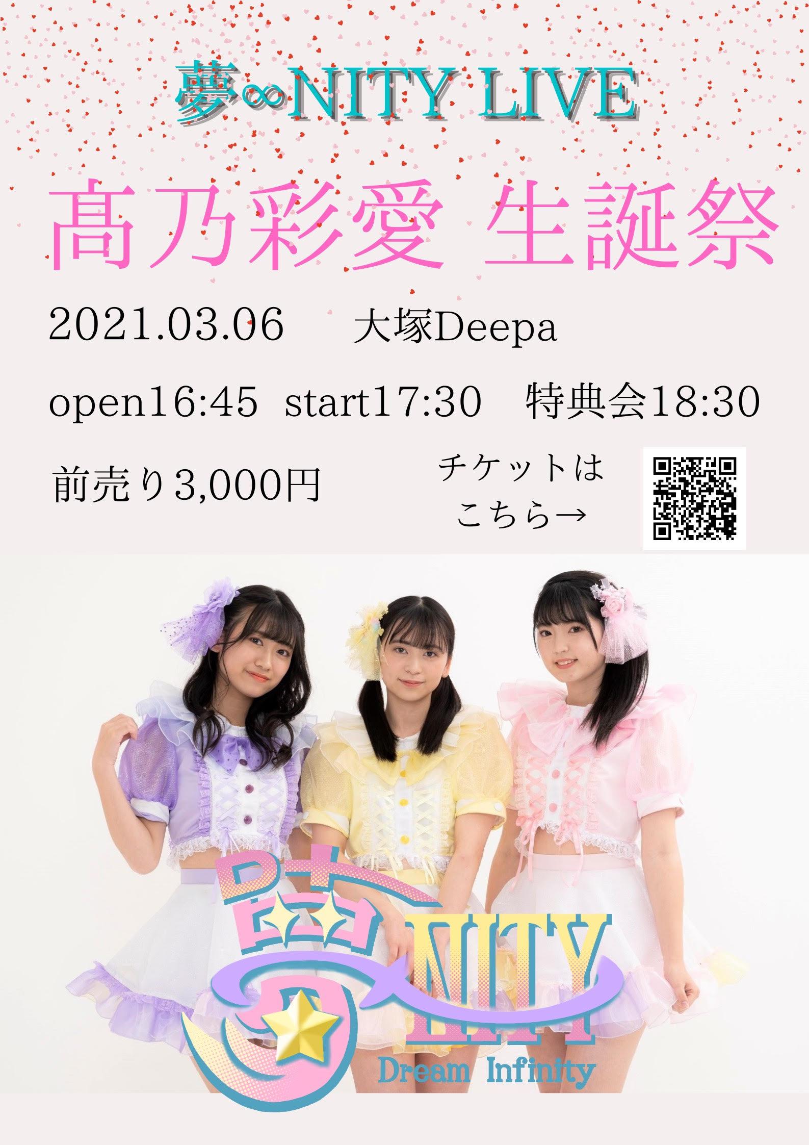 夢∞NITY LIVE 髙乃彩愛 生誕祭