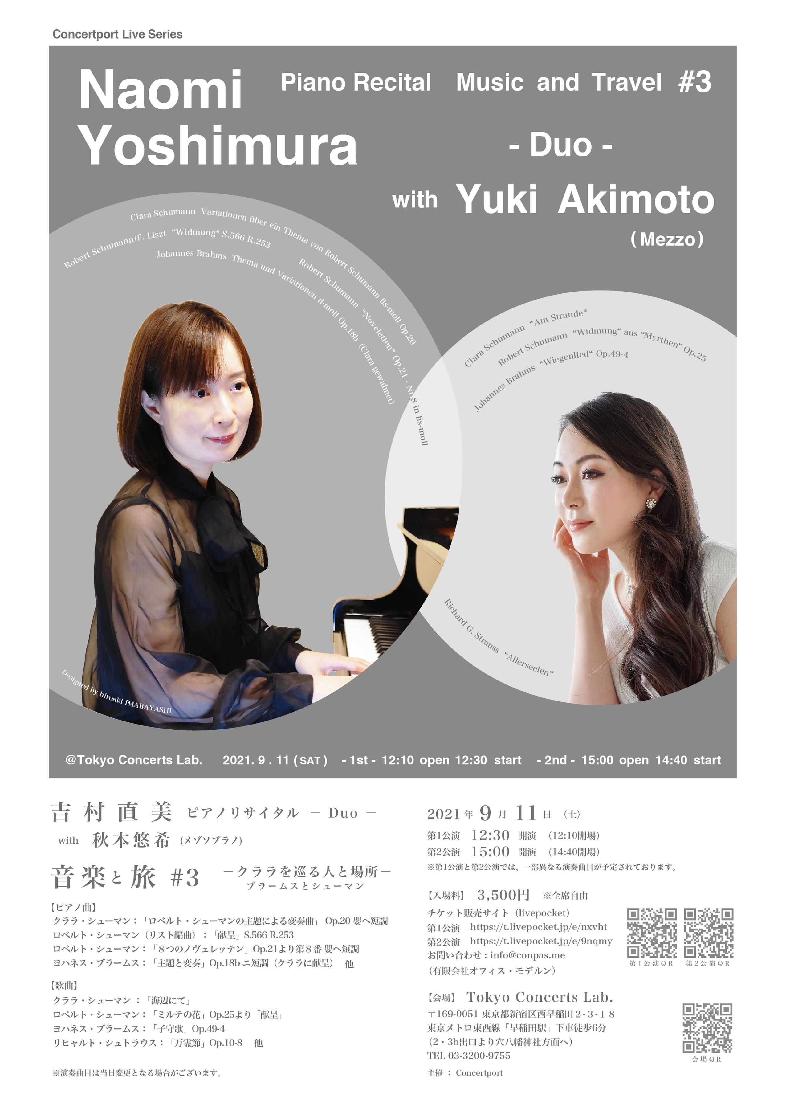 吉村直美ピアノリサイタル 音楽と旅 #3(第1公演)