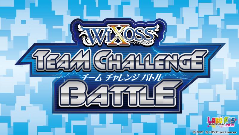 カードラボTCGフェスティバル WIXOSS TEAM CHALLENGE BATTLE