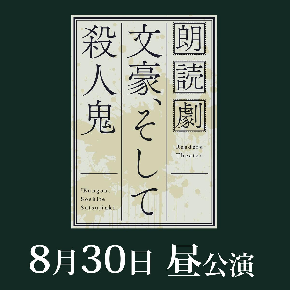 オリジナル朗読劇 『文豪、そして殺人鬼』 8月30日 昼公演