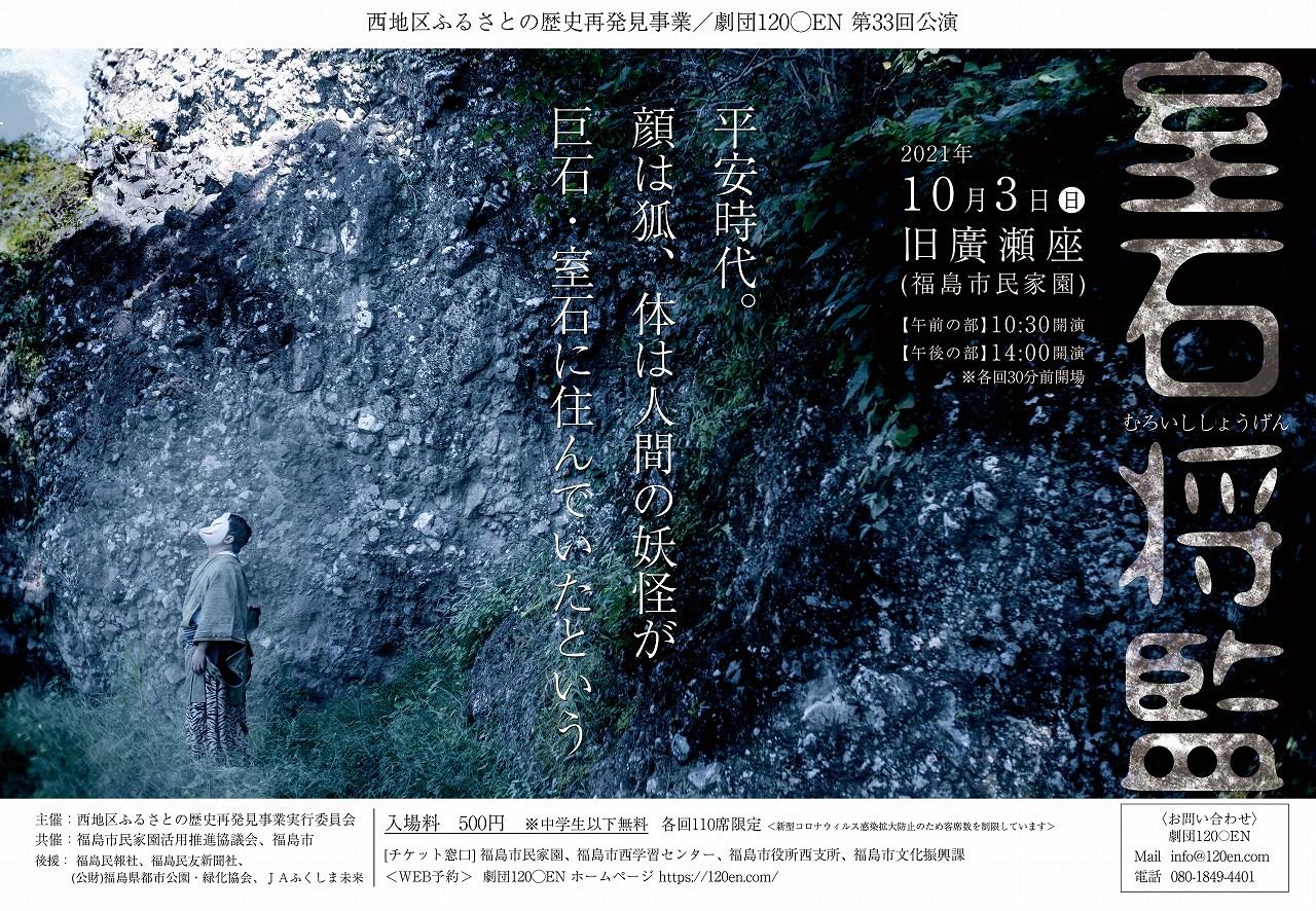 [午後の部] 劇団120◯EN 第33回公演 『室石将監』
