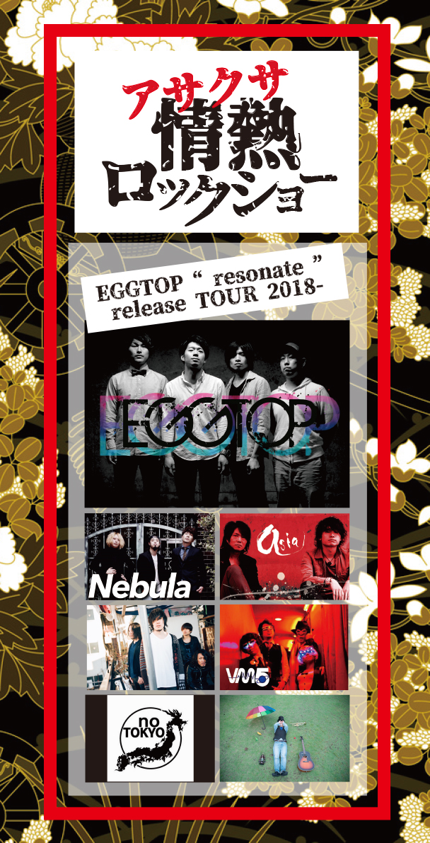 "Gold Sounds presents『アサクサ情熱ロックショー』-EGGTOP ""resonate""release TOUR 2018-"
