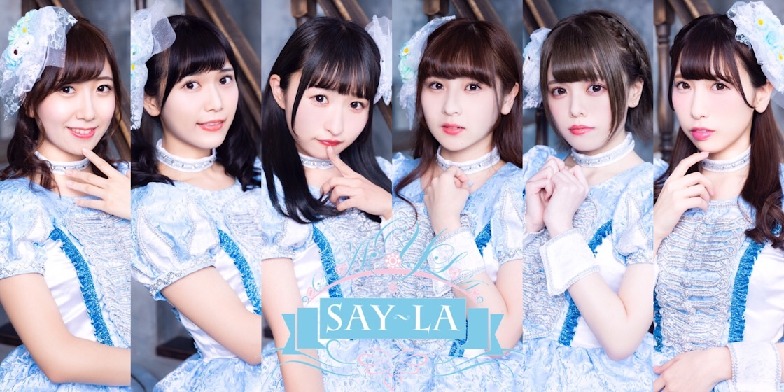 レコチョク presents  SAY-LA RAY-WA 1st summer one man 〜正統派の夏が来た〜  supported by WIZY