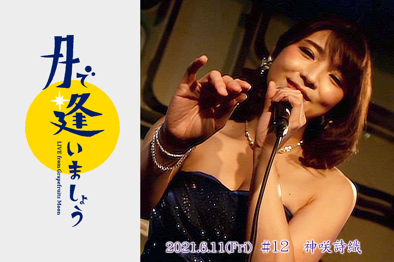 Live from Grapefruit Moon 「月で逢いましょう」 #12 神咲詩織