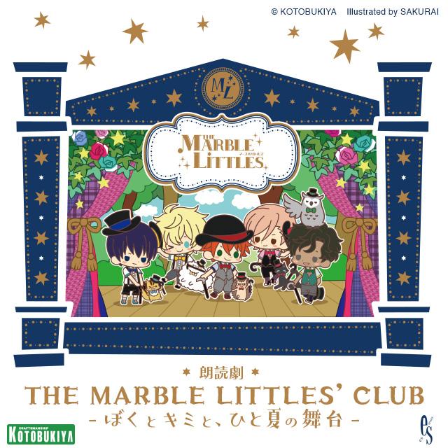 【7月28日(土)】朗読劇 THE MARBLE LITTLES' CLUB -ぼくとキミと、ひと夏の舞台-