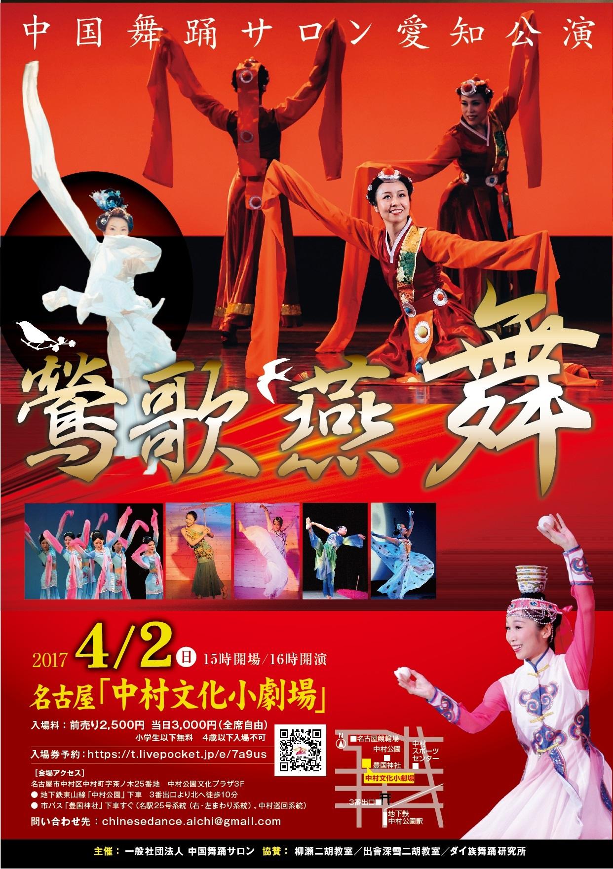 中国舞踊サロン愛知公演 「鶯歌燕舞」