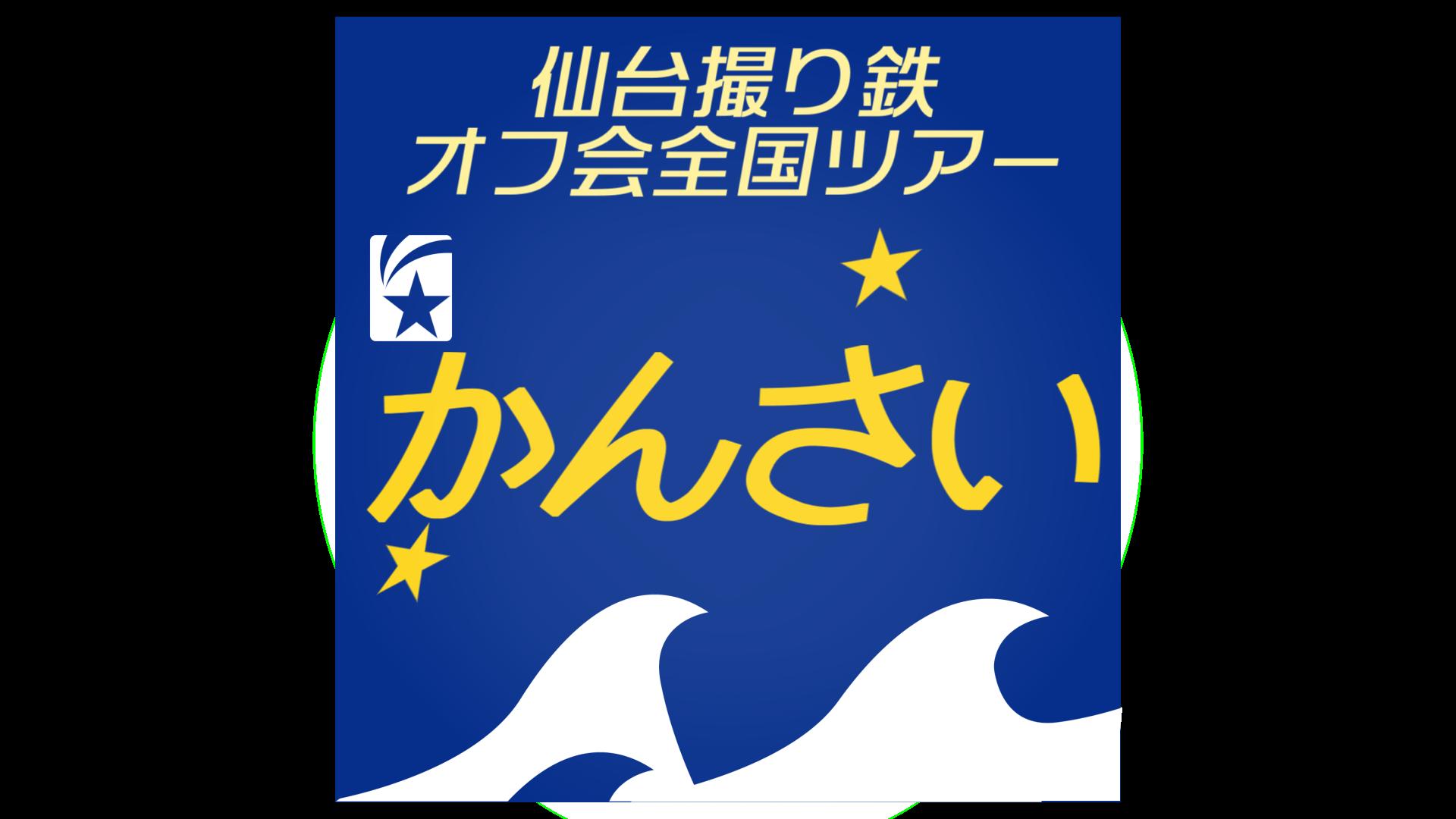 仙台撮り鉄オフ会 in 関西(大阪)(2月23日)