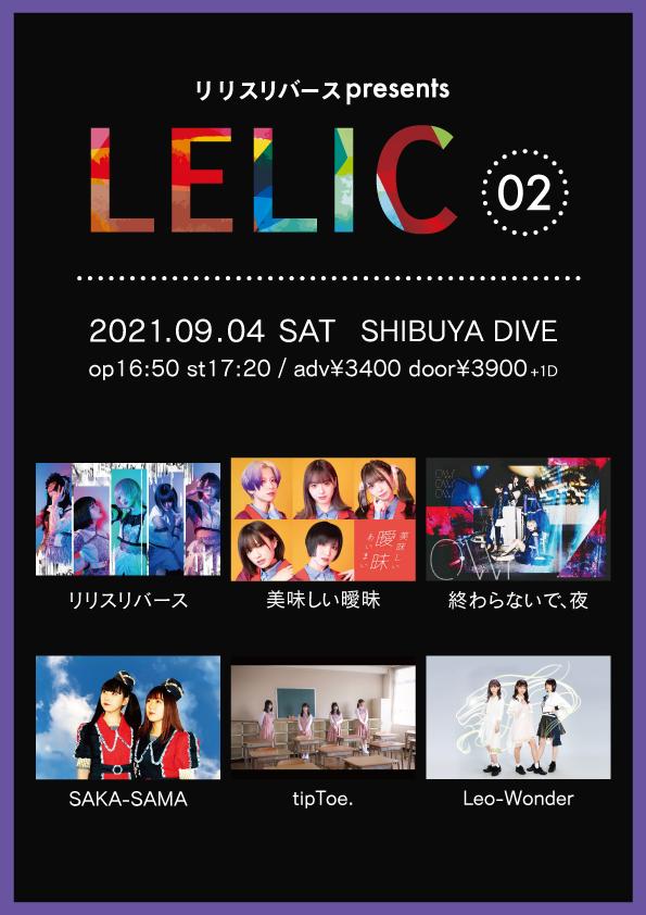 リリスリバース presents 「LELIC 02」