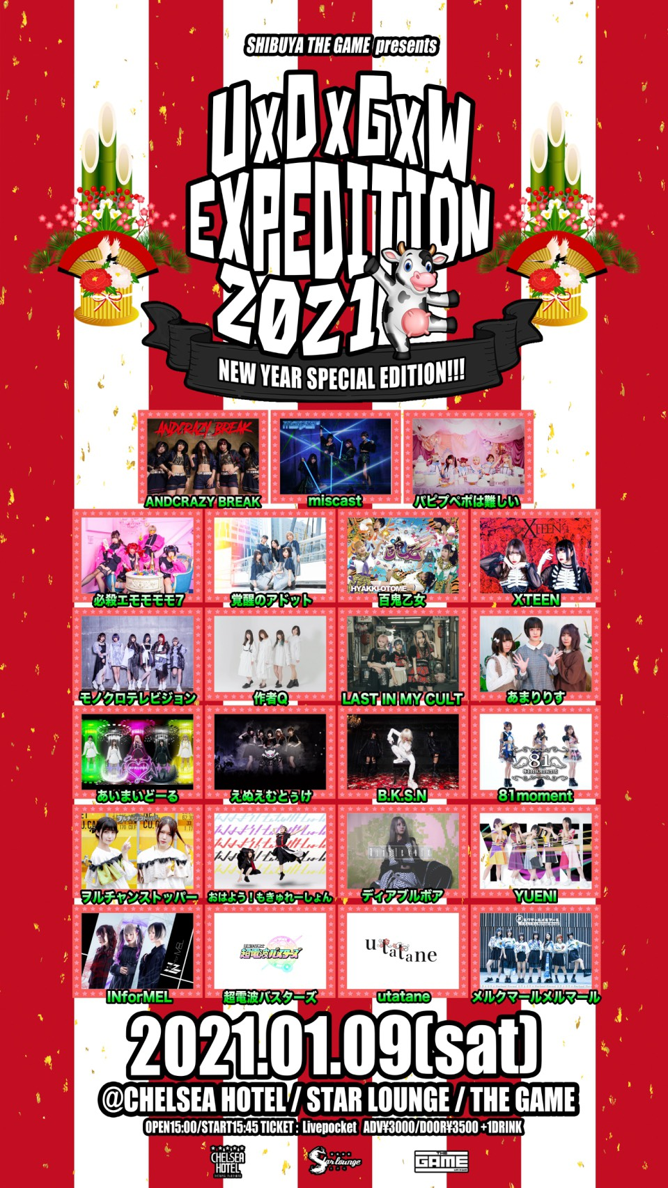 UxDxGxW EXPEDITION2021<宇田川探検隊> -NEW YEAR SPECIAL EDITION-