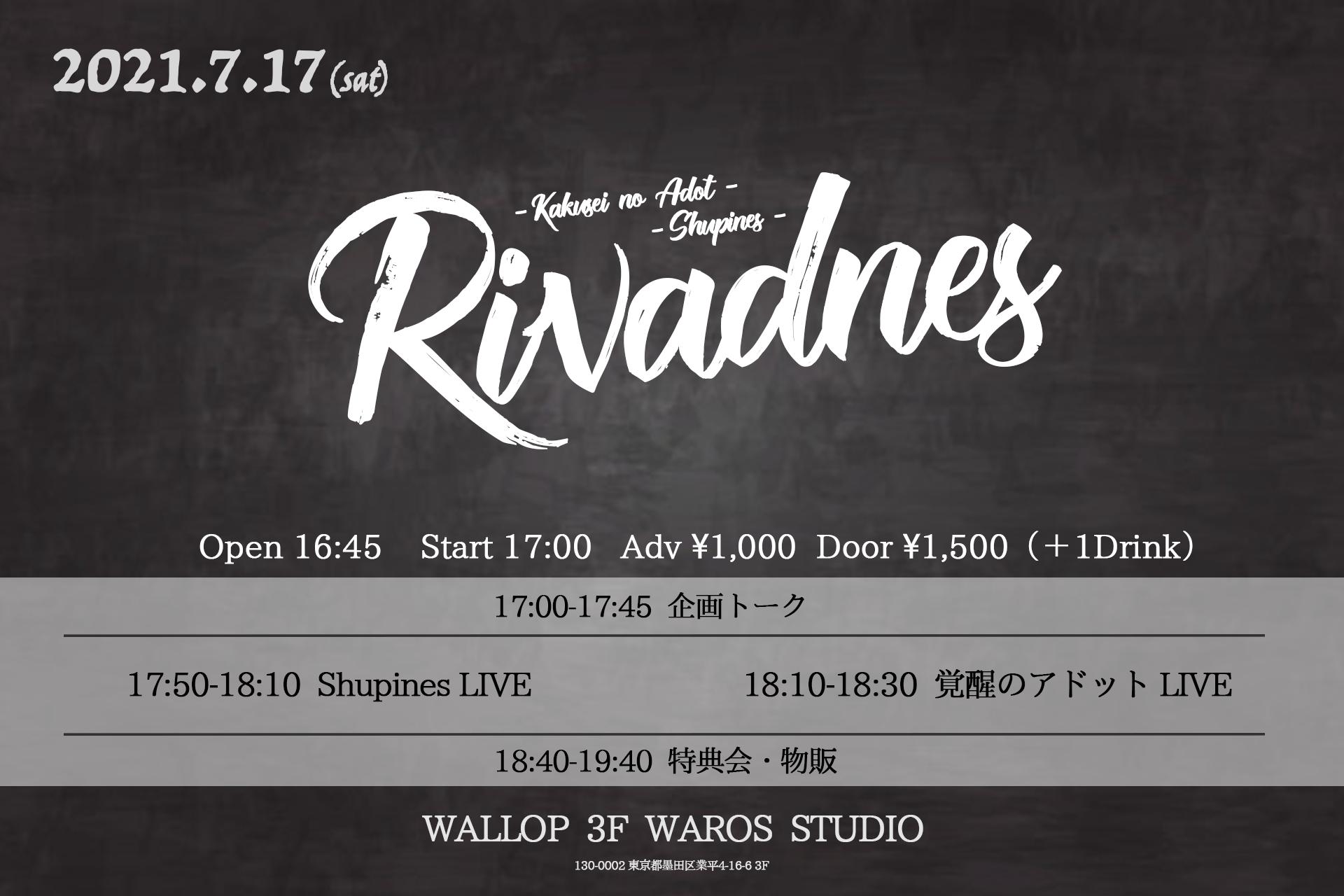 【2021/7/17】Rivadnes