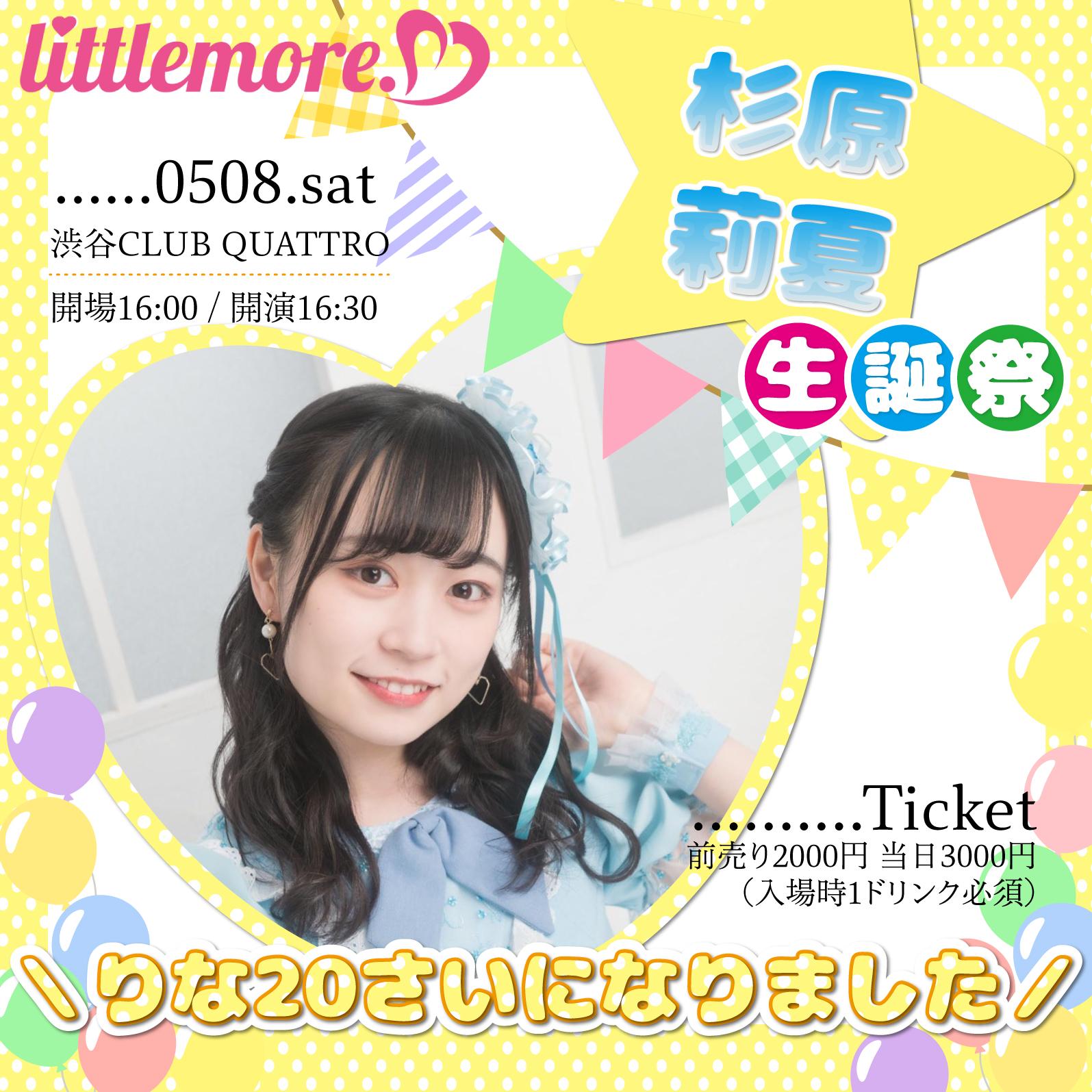 5/8(土) littlemore. 杉原莉夏生誕祭 ~りな20さいになりました☻~