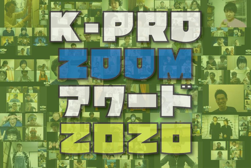 K-PRO ZOOMアワード2020