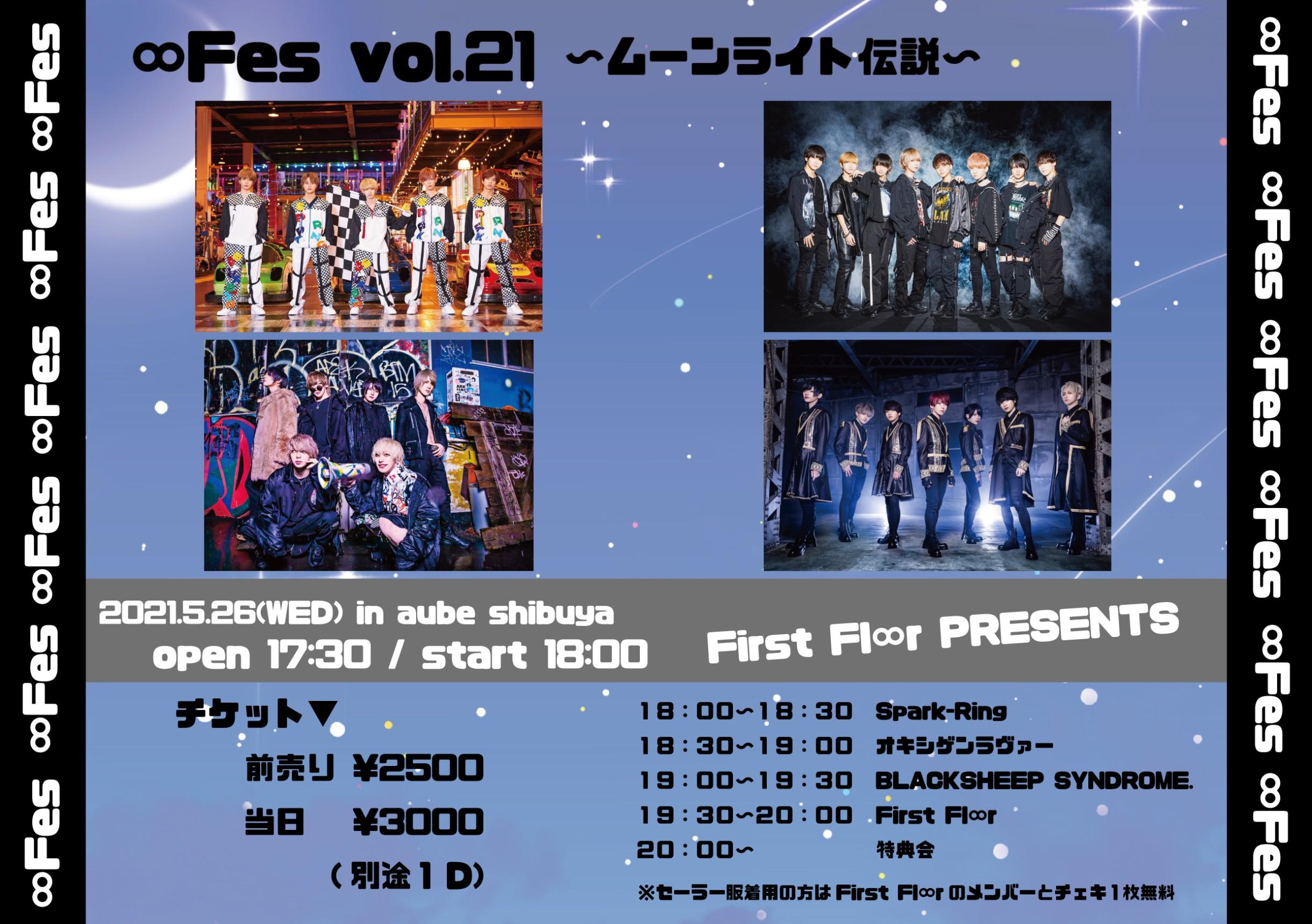 ∞Fes Vol.21〜ムーンライト伝説〜