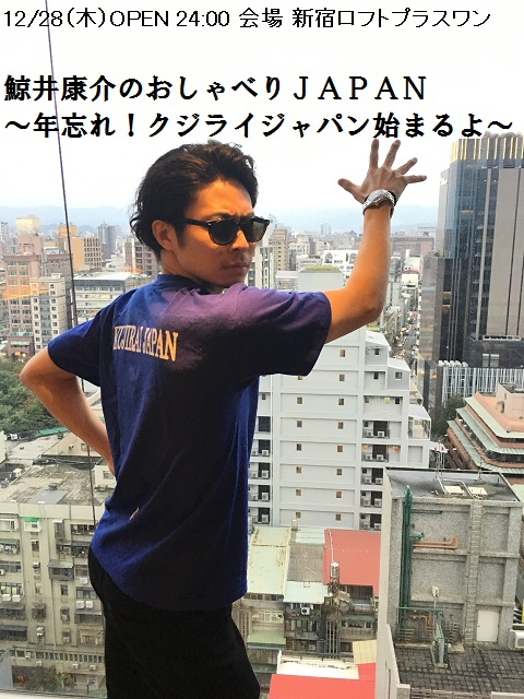 鯨井康介のおしゃべりJAPAN~年忘れ!クジライジャパン始まるよ!!~
