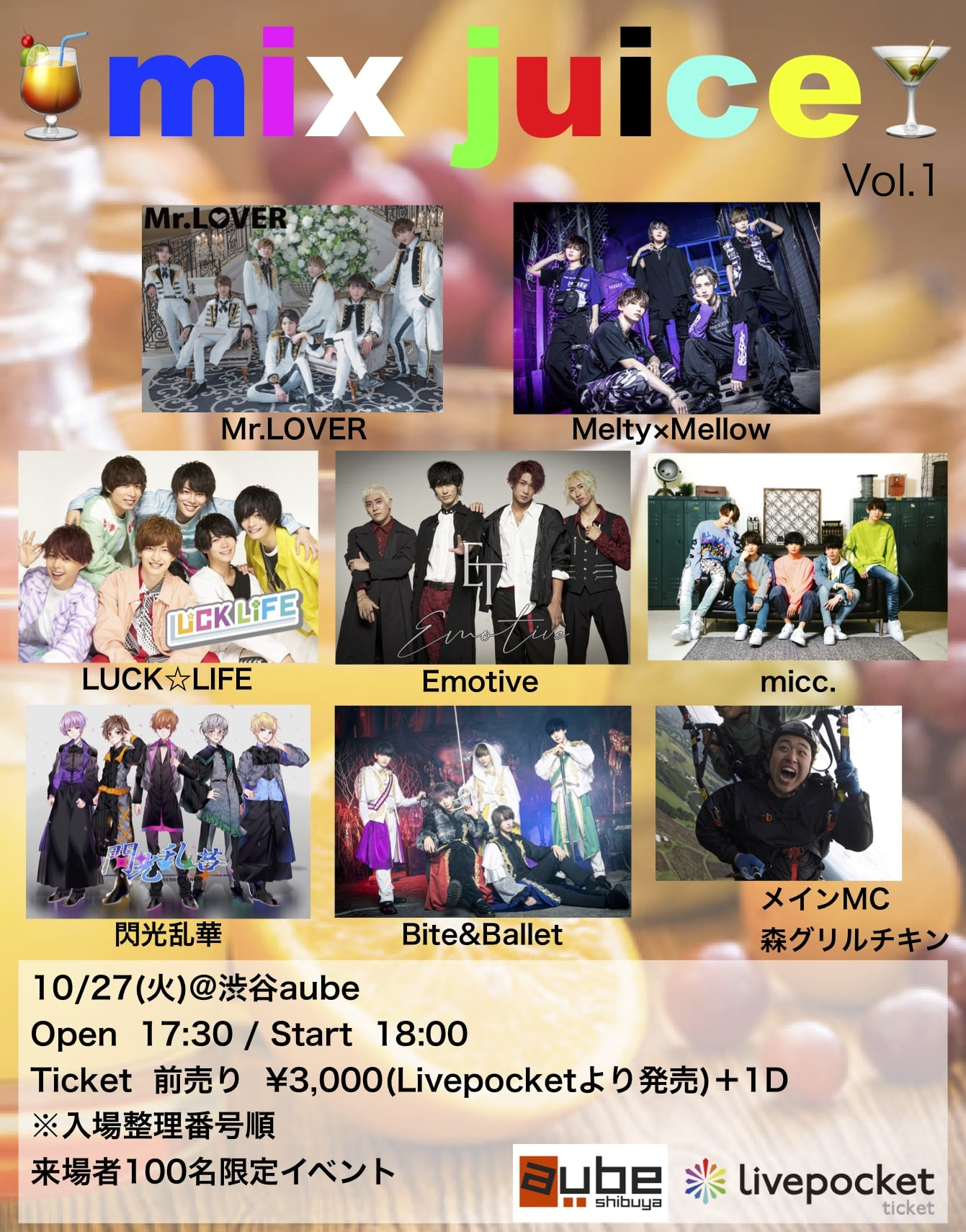 「mix juice」vol.1