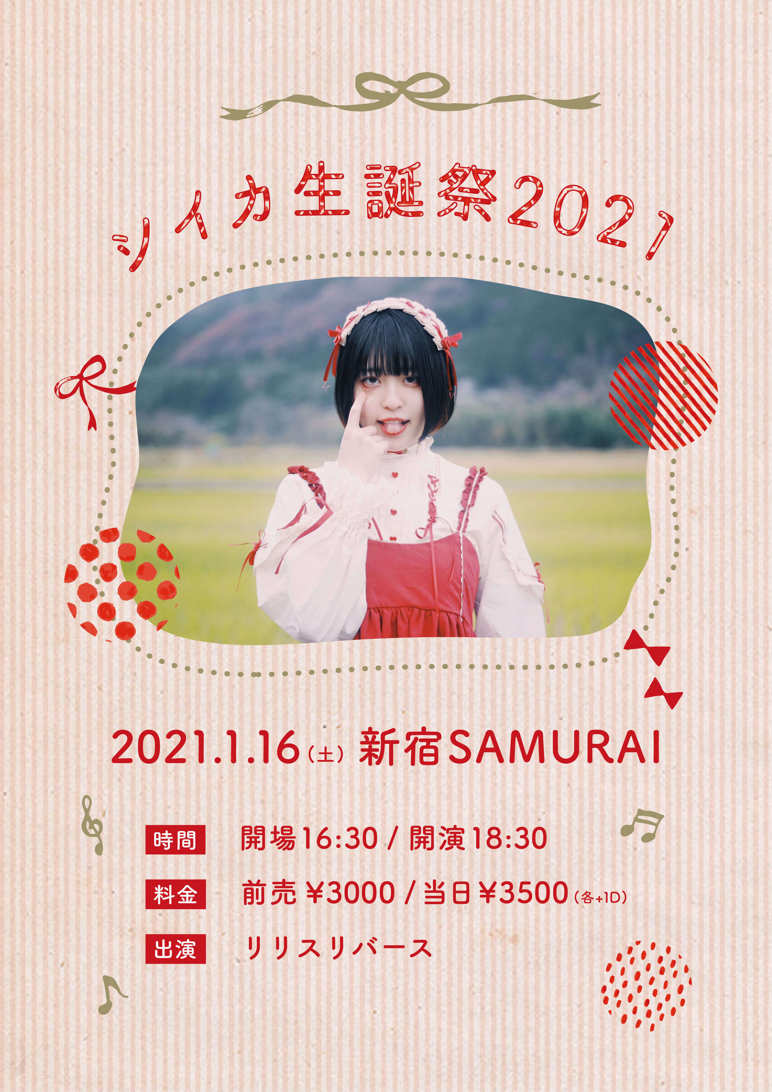 【時間変更】シイカ生誕祭2021