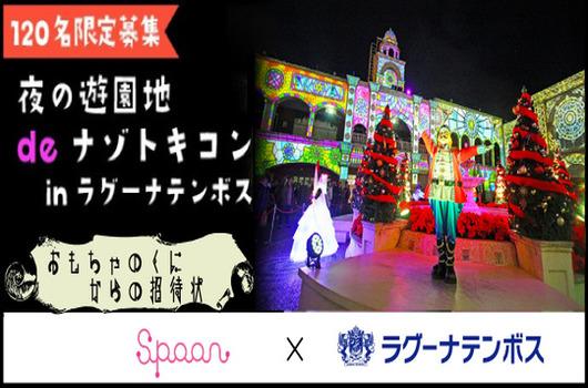 遊園地deナゾトキコン〜パズルホテルの不思議なピース〜【謎解き街コン】