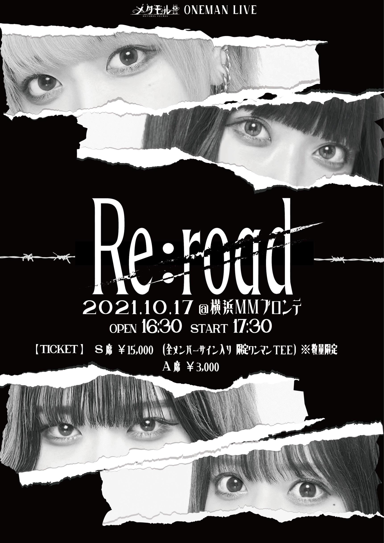 メタモル!!! 半年記念 1st ONEMAN LIVE ~Re:road~