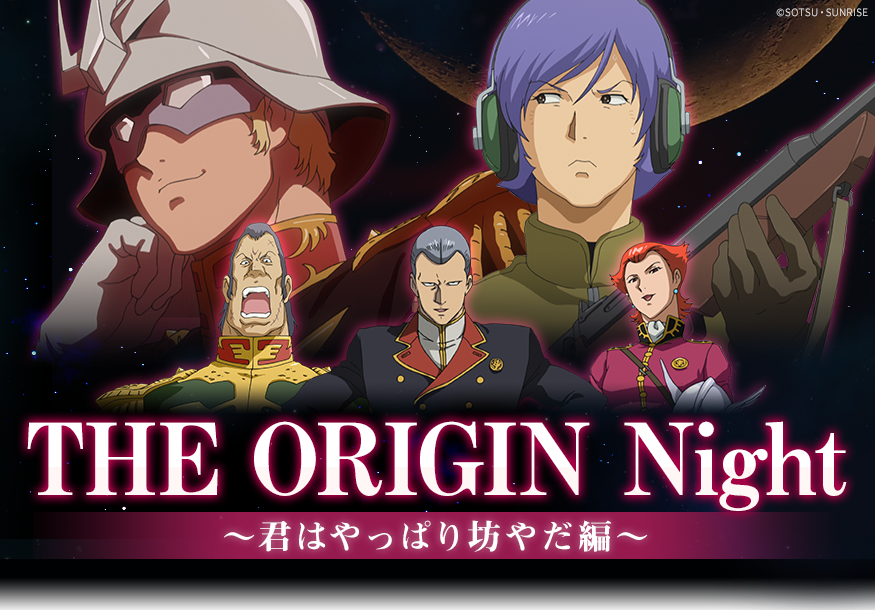 【ガンダムカフェ大阪道頓堀7/17】THE ORIGIN Night