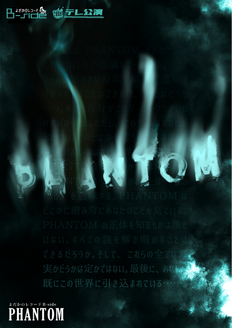 よだかのレコード B-side「PHANTOM」