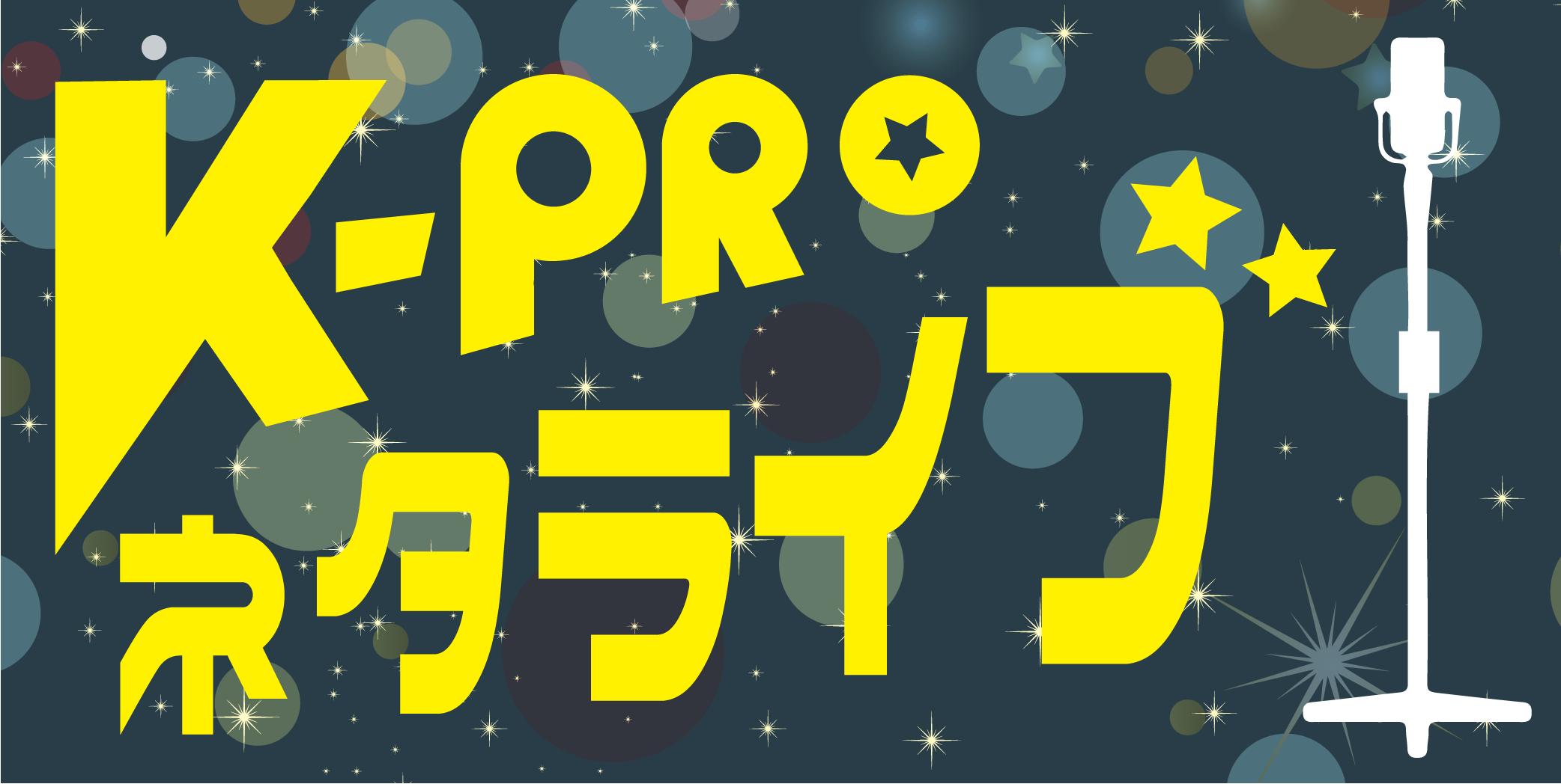 K-PROネタライブ