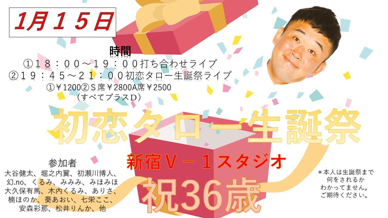 初恋タロー生誕祭