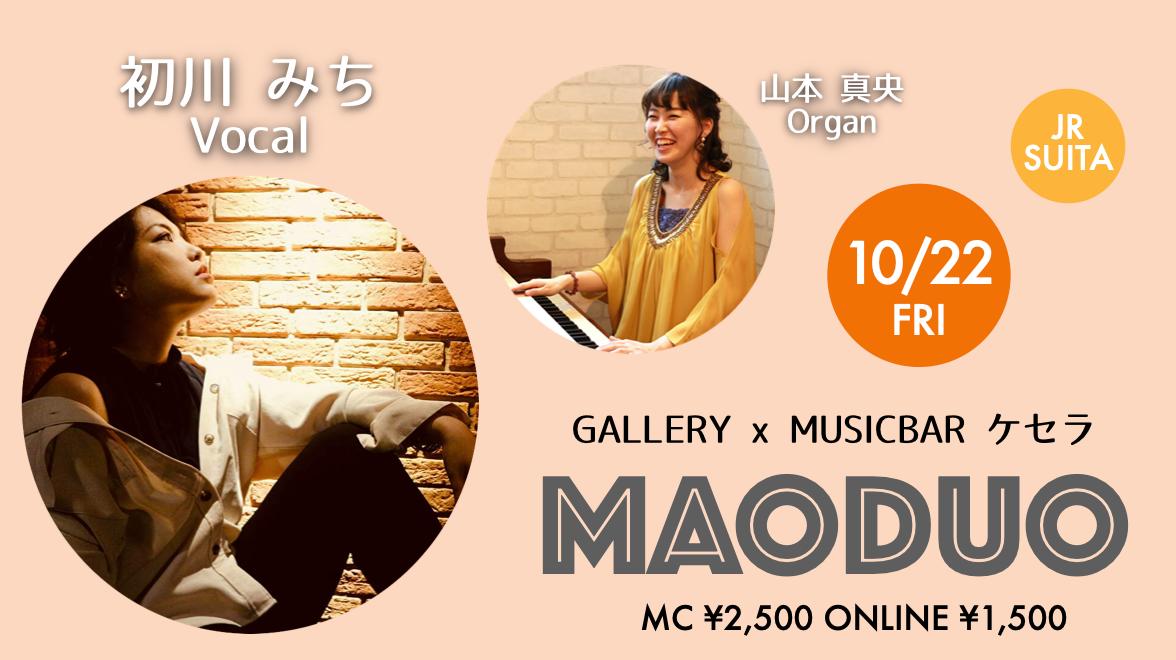 10/22 真央duo ゲスト 初川みち  ※19時開始になっております