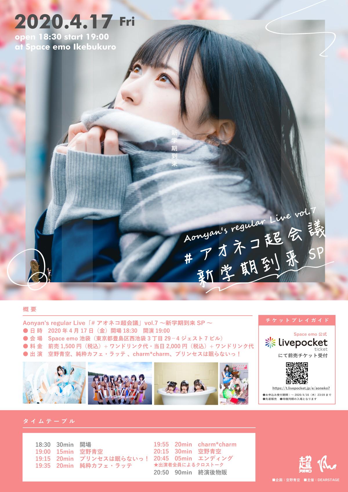 【前売チケット専用】『Aonyan's regular Live「#アオネコ超会議」vol.7~新学期到来SP~』
