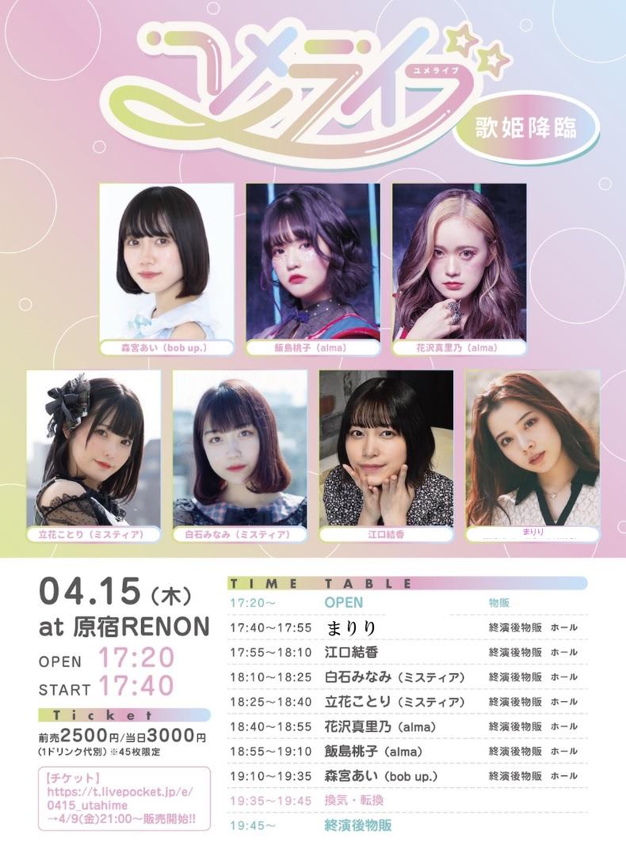 2021/4/15(木) 『ユメライブ〜歌姫降臨〜森宮あい生誕前夜祭』 原宿RENON