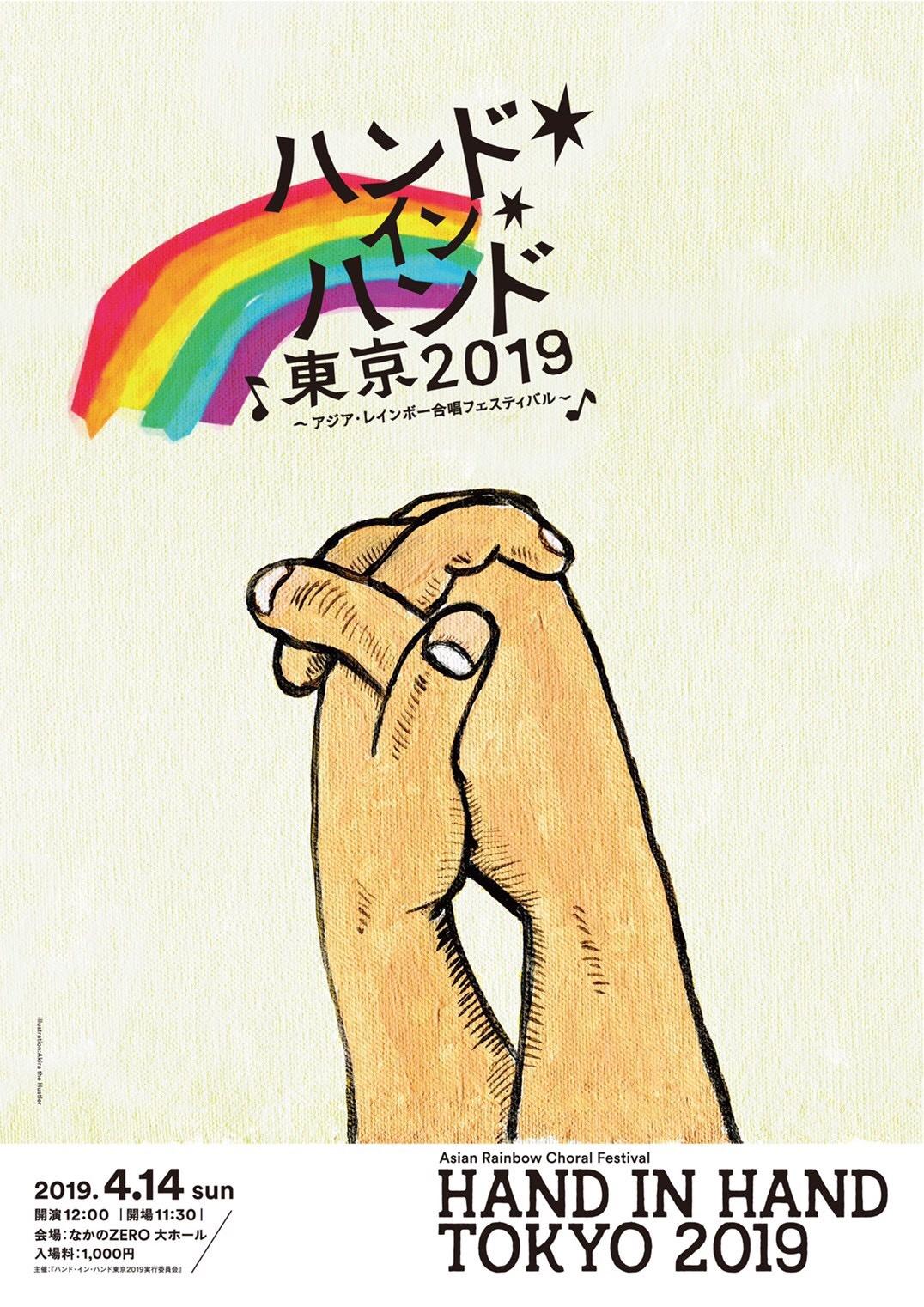 Hand in Hand 2019 Tokyo