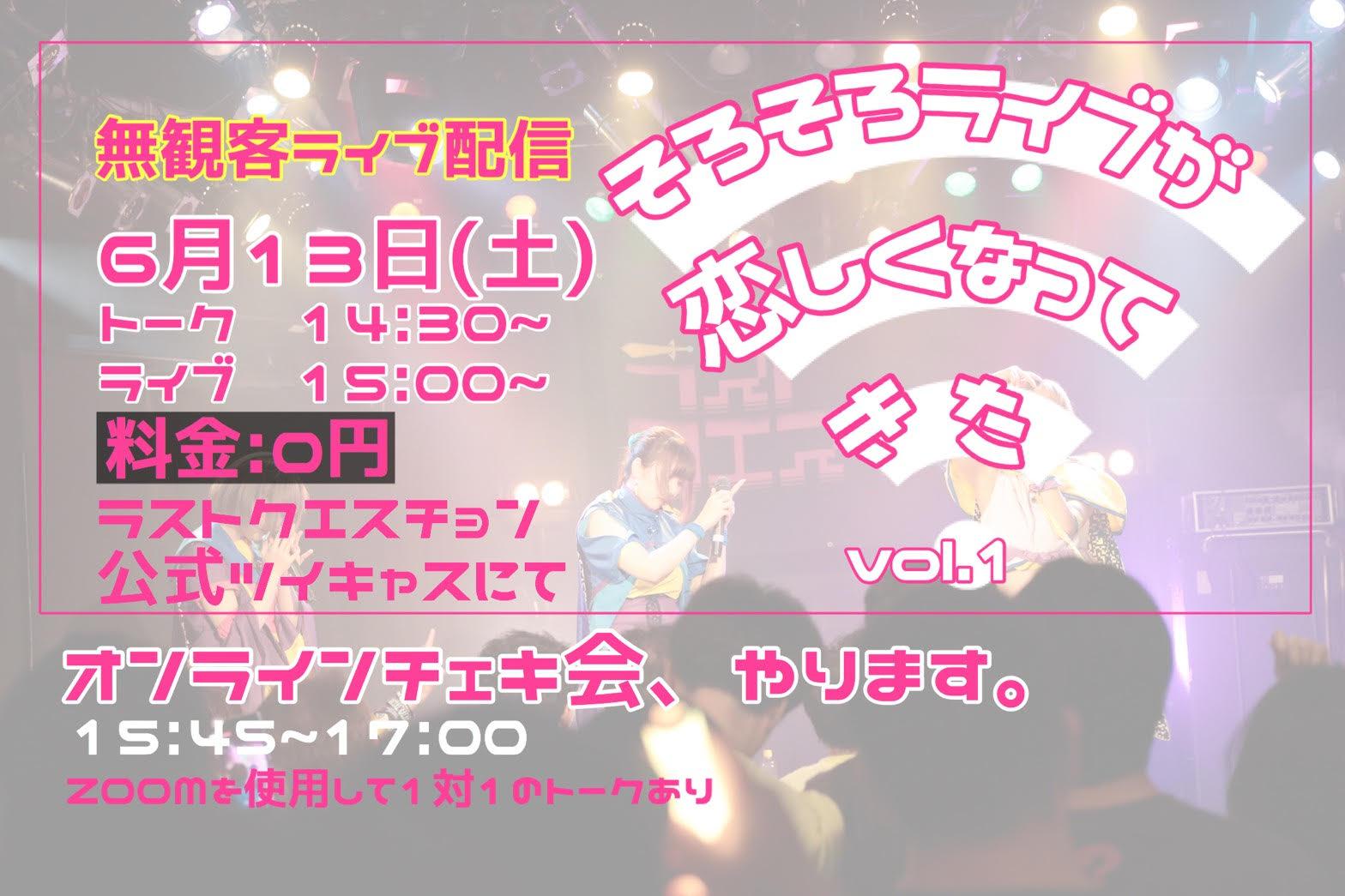 オンラインチェキ会 参加券 (6/13)