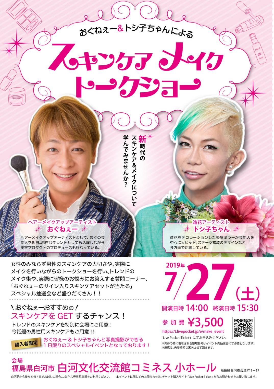 おぐねぇー&トシ子ちゃんによるスキンケア・メイクトークショー開催!!