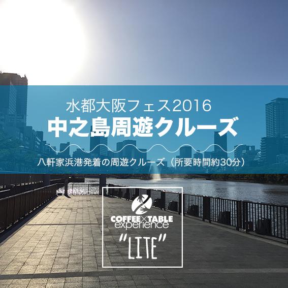 水都大阪フェス2016 中之島周遊クルーズチケット