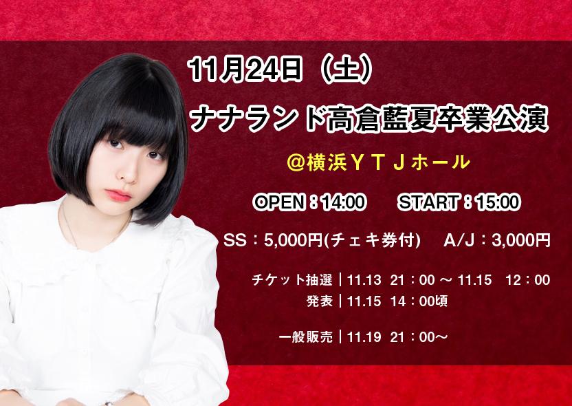 高倉藍夏卒業公演※Aチケット・Jチケット購入ページ※