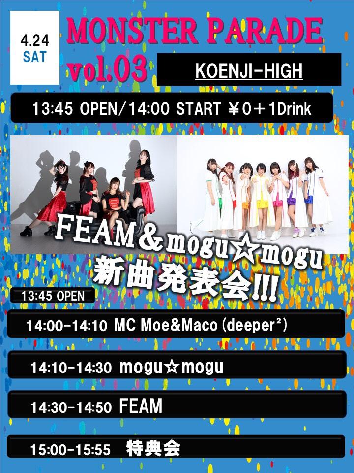 MONSTER PARADE VOL.3【FEAM&mogu☆mogu新曲発表会】