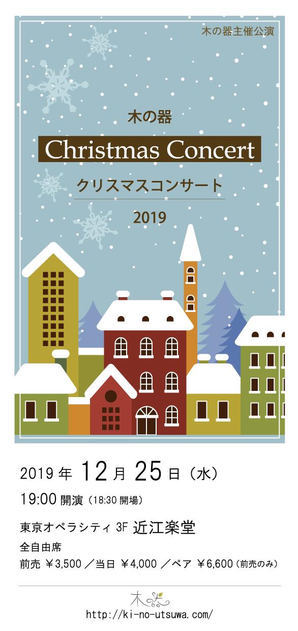 木の器 クリスマスコンサート 2019