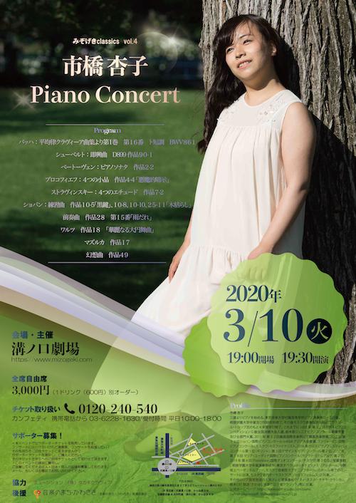 みぞげきclassics vol.4  【市橋 杏子 ピアノコンサート】サポーターチケット