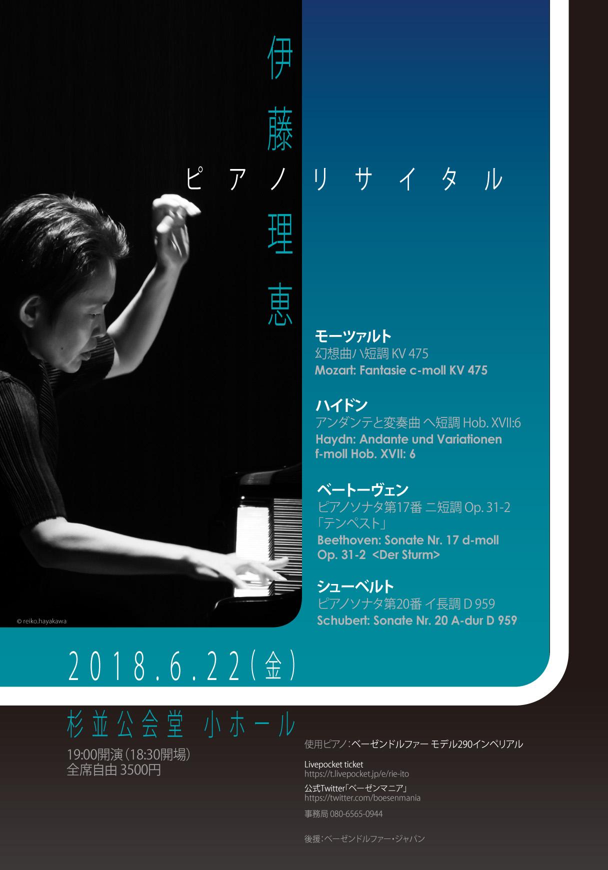 伊藤理恵ピアノリサイタル