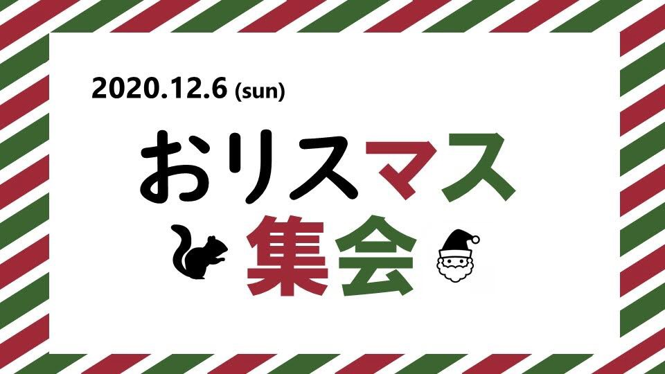 おリスマス集会 〜第二部〜