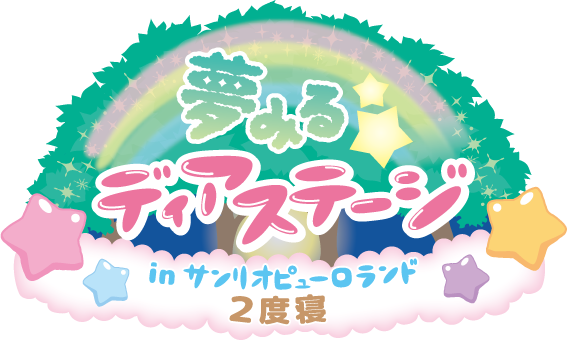 【5/26】夢みる☆ディアステージ in サンリオピューロランド ≪3ショットチェキ撮影会≫