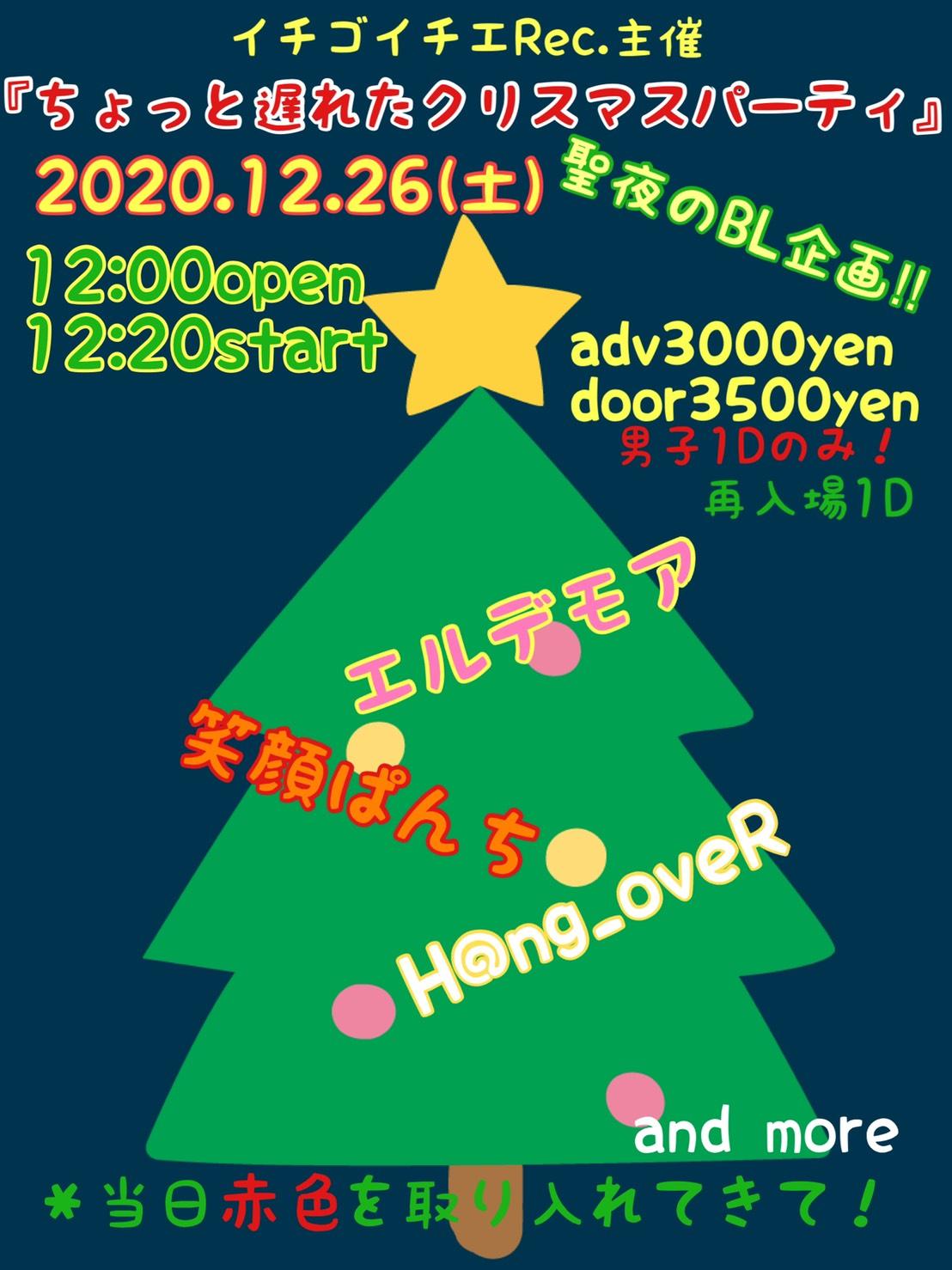 12/26イブと当日を外したから来やすいクリスマスイベント