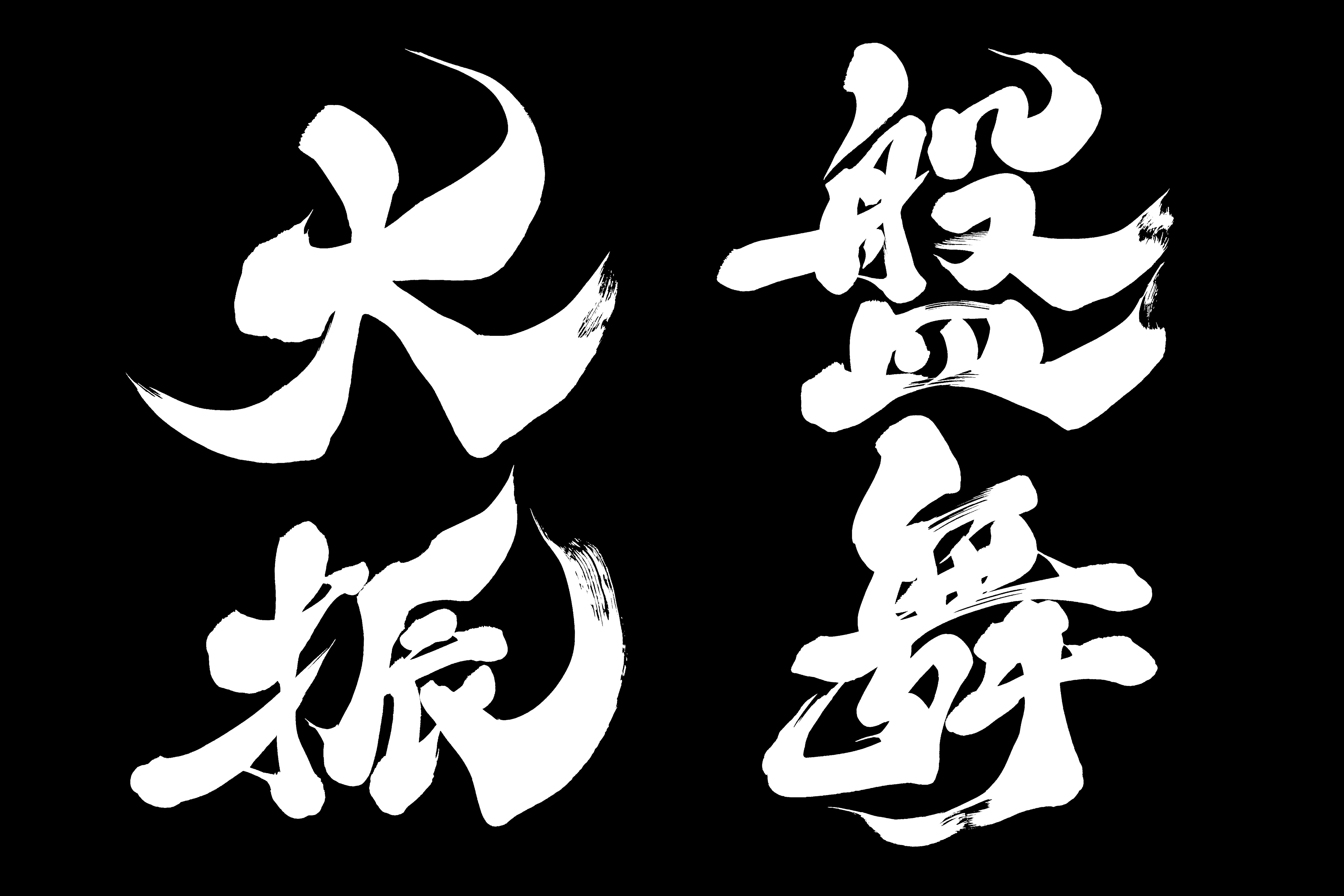 NAプロ 深夜ライブ ~大盤振舞~ vol12