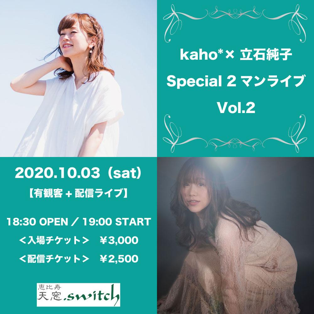 kaho*×立石純子 Special 2マンライブ Vol.2