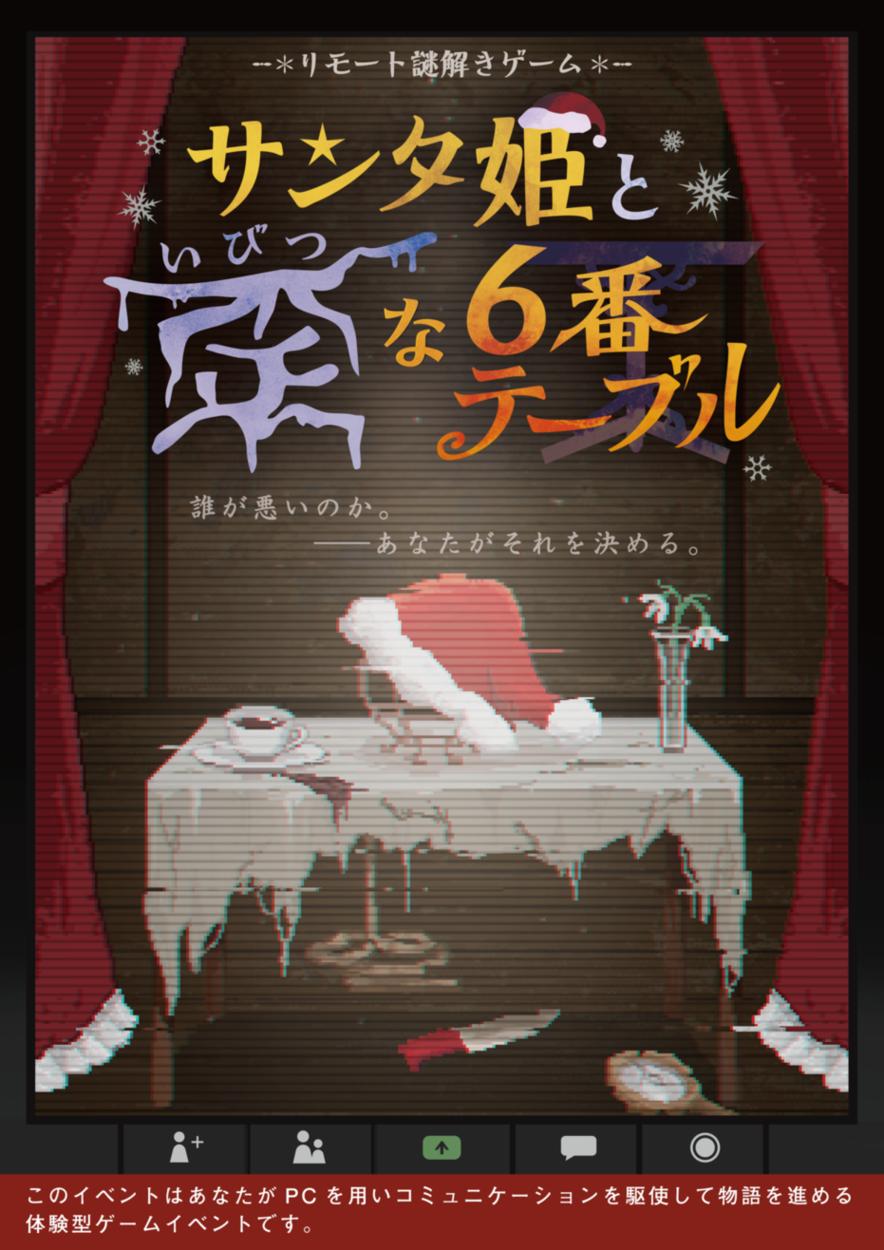リモート謎解きゲーム「サンタ姫と歪(いびつ)な6番テーブル」
