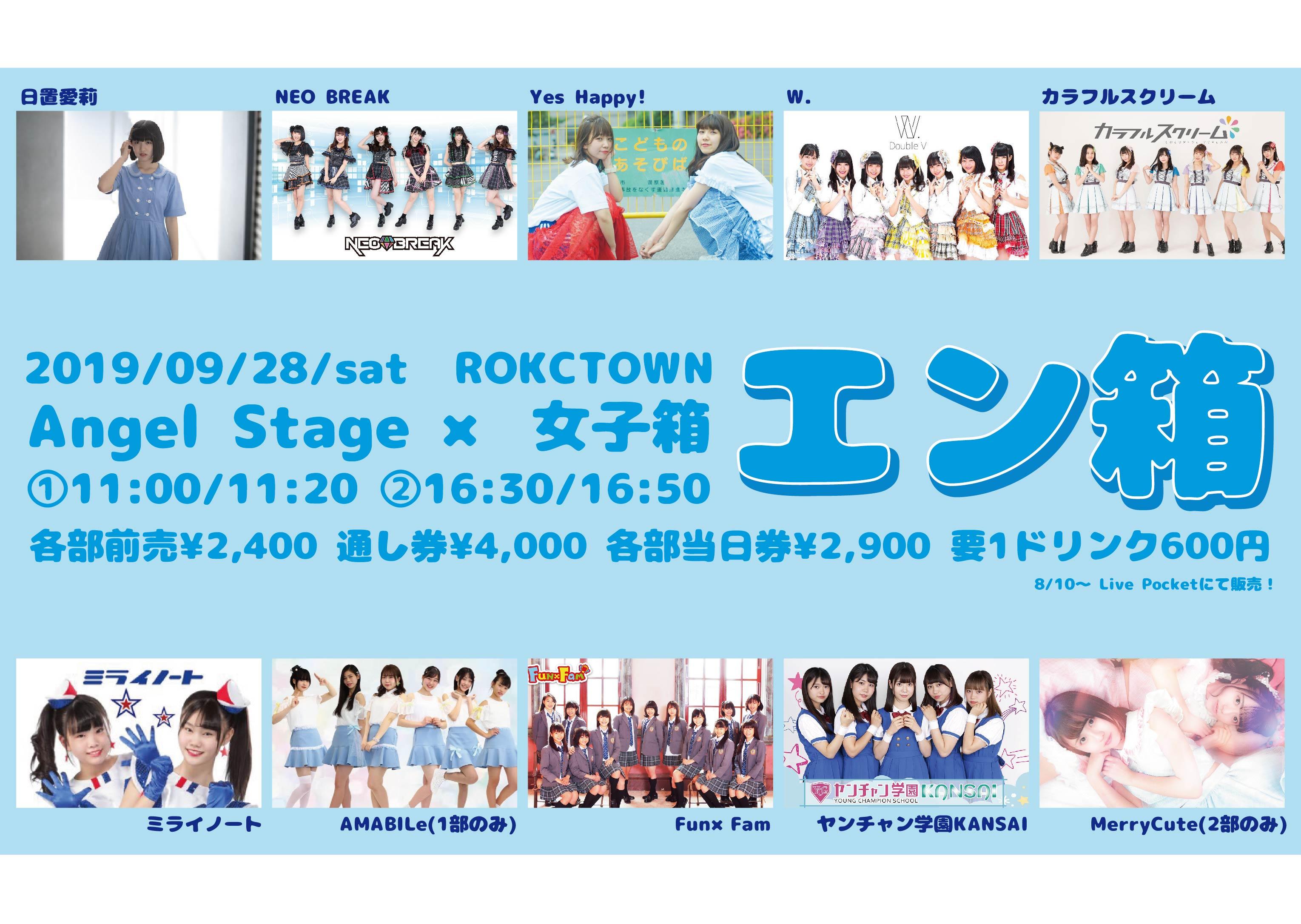 【通し券】Angel Stage × 女子箱 〜エン箱〜