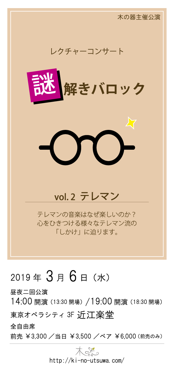 レクチャーコンサート 謎解きバロック Vol.2 テレマン 【夜】