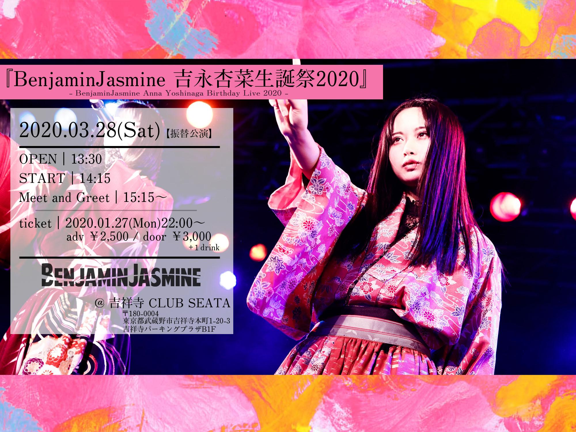 3月28日(土)『BenjaminJasmine 吉永杏菜生誕祭2020』開催決定【延期公演】