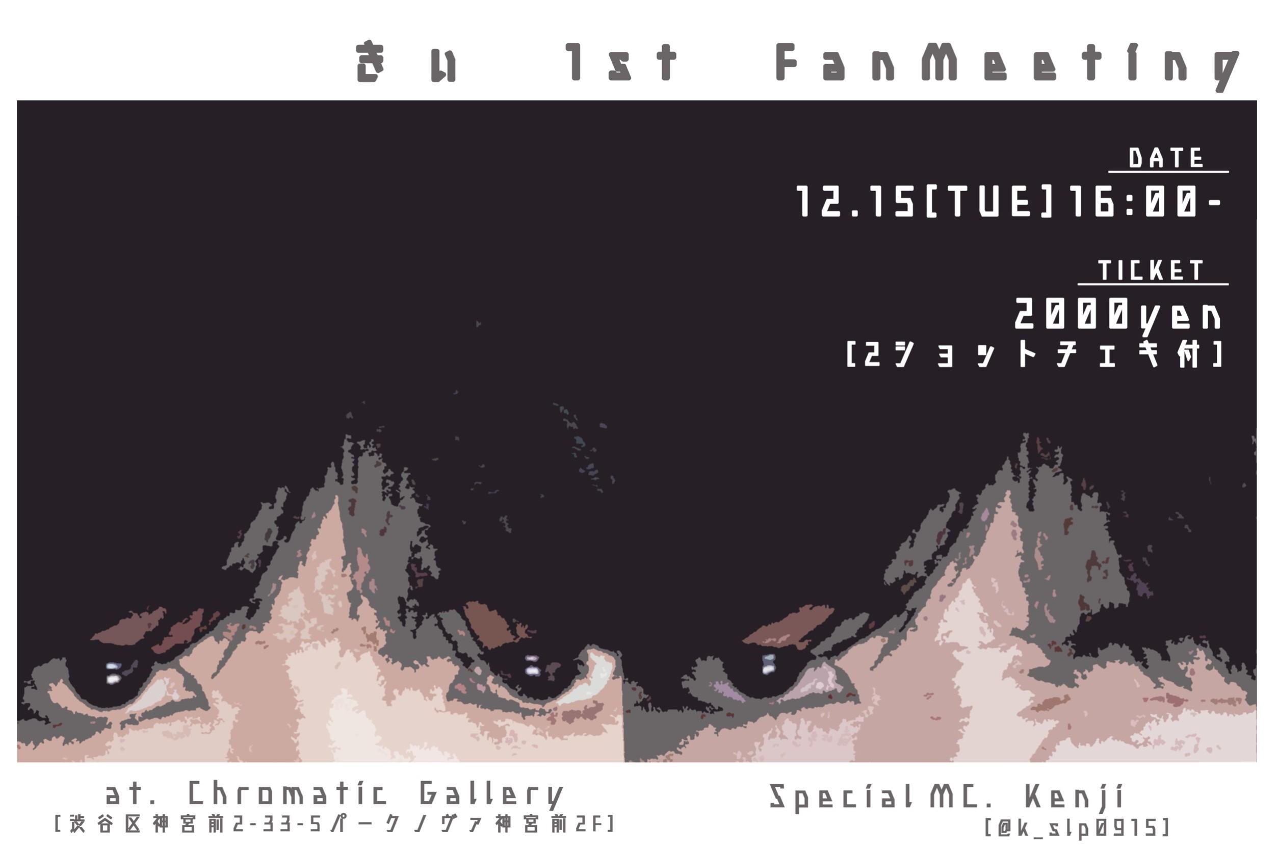 きぃ1st Fan Meeting