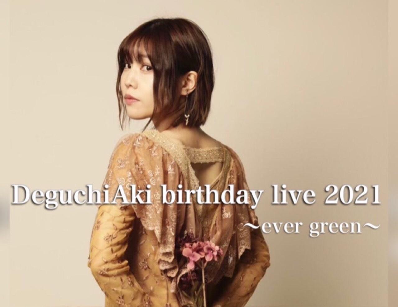 出口陽生誕LIVE2021〜ever green〜