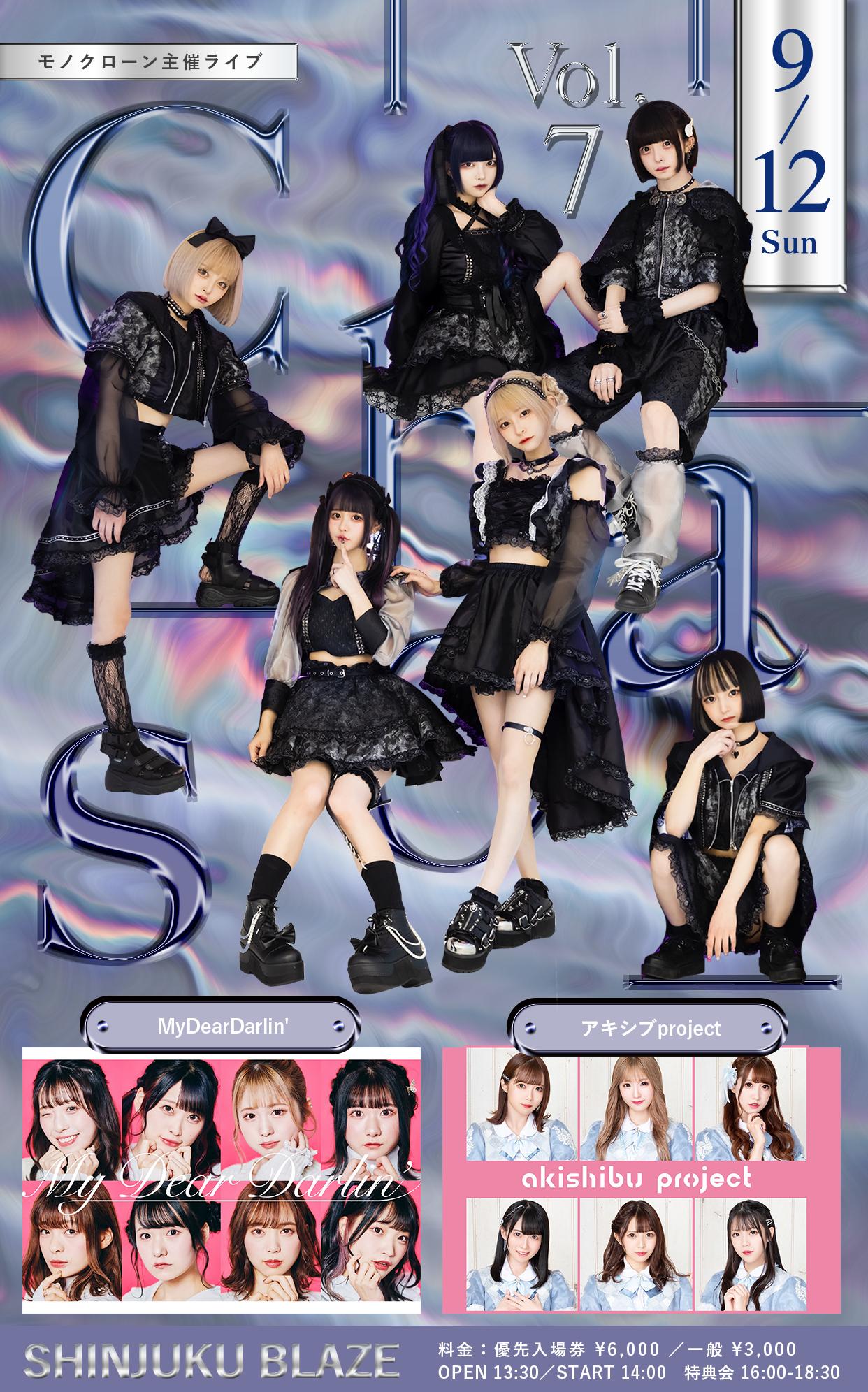 """モノクローン 主催ライブ """"Chaos"""" Vol.7"""